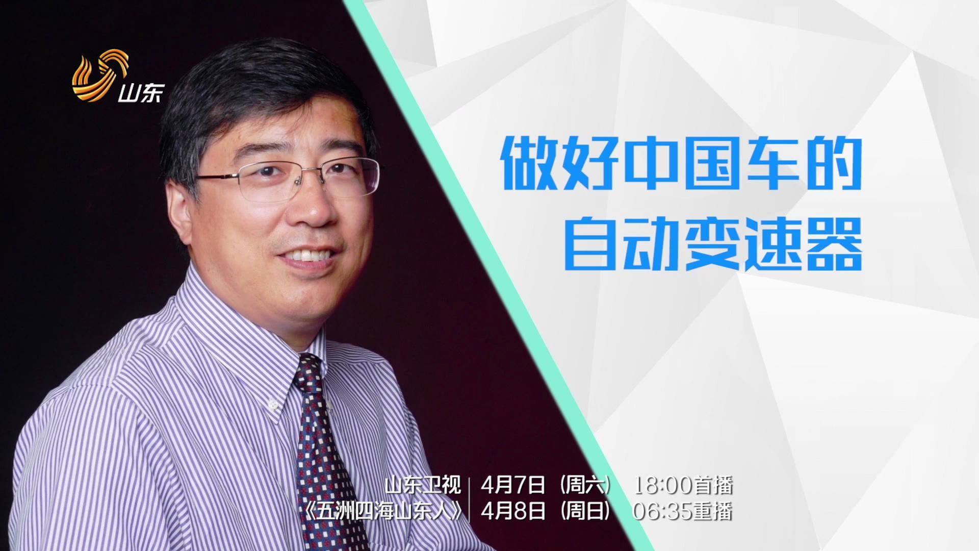 徐向阳:做好中国车的自动变速器