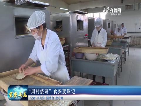 """""""周村烧饼""""食安变形记"""