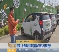 【闪电新闻排行榜】济南:共享汽车进社区 假期出行新选择