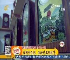 淄博:凝固的光阴 老物件里的故事