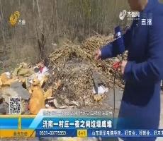 济南一村庄一夜之间垃圾成堆