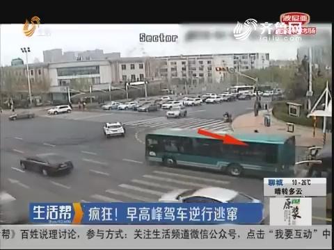 济南:疯狂!早高峰驾车逆行逃窜