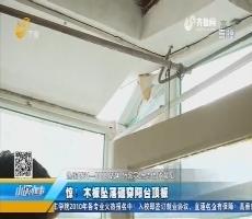 济南:惊!木板坠落砸穿阳台顶板