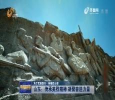 【为了民族复兴·英雄烈士谱】山东:传承英烈精神 凝聚奋进力量