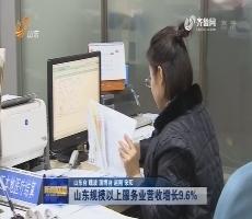 【动能转换看落实】山东规模以上服务业营收增长9.6%