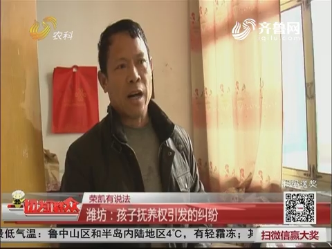 【荣凯有说法】潍坊:孩子抚养权引发的纠纷