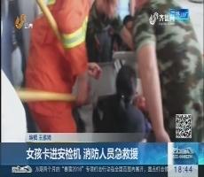 菏泽:女孩卡进安检机 消防人员急救援