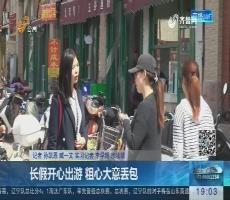 济南:长假开心出游 粗心大意丢包