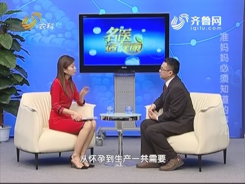 20180408《名医话健康》:名医张志伟——准妈妈必须知道的事儿