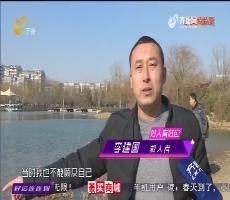 20180408《好运连连到》:李建国荣登好人好运榜