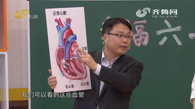 2018年4月8日《幸福银龄》:高血压性左心室肥厚