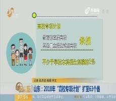 """山东:2018年""""高校专项计划""""扩至63个县"""
