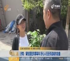 【闪电新闻排行榜】济南:背包落在共享单车 好心人归还传递城市友善