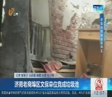【闪电连线】济南经四路老商埠区市级文保单位竟成垃圾池