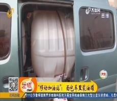 """淄博:""""移动加油站"""" 面包车里装油罐"""