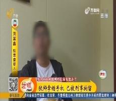 青州:手机落在派出所 蟊贼监控下作案