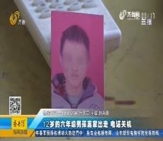 聊城:12岁的六年级男孩离家出走 电话关机