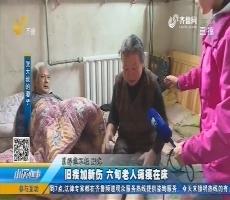 济南:旧疾加新伤 六旬老人瘫痪在床