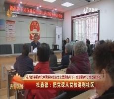 20180409《齐鲁先锋》:在习近平新时代中国特色社会主义思想指引下·奋进新时代 党员新作为 杜鑫德——把党课从党校讲到社区
