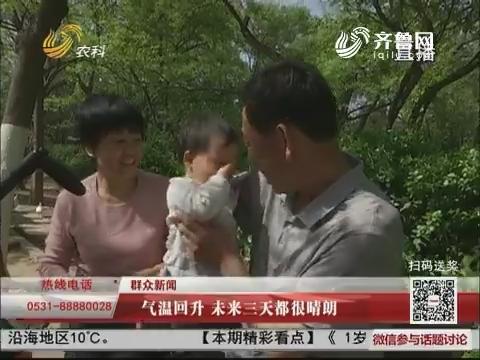 【群众新闻】气温回升 未来三天都很晴朗