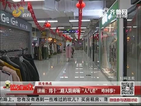 """【民生热点】济南:纬十二路人防商场""""人气差""""咋回事?"""