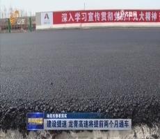 【动能转换看落实】建设提速 龙青高速将提前两个月通车