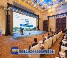 济南设立2500亿元新旧动能转换基金