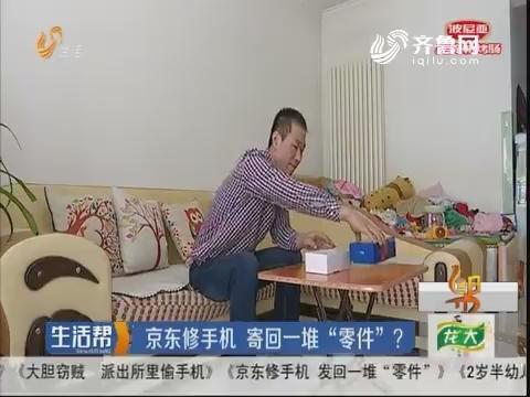 """潍坊:京东修手机 寄回一堆""""零件""""?"""