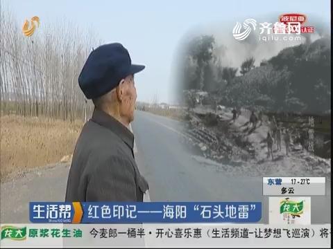 """红色印记——海阳""""石头地雷"""""""