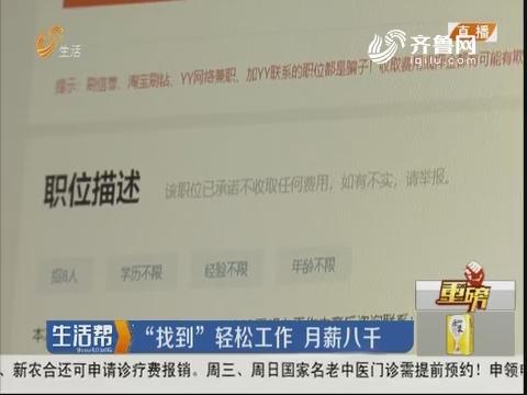 """【重磅】滨州:""""找到""""轻松工作 月薪八千"""