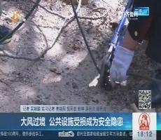 济南:大风过境 公共设施受损成为安全隐患