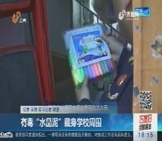 """济南:有毒""""水晶泥""""藏身学校周围"""