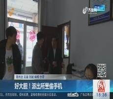 青州:好大胆!派出所里偷手机