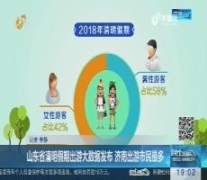 山东省清明假期出游大数据发布 济南出游市民最多