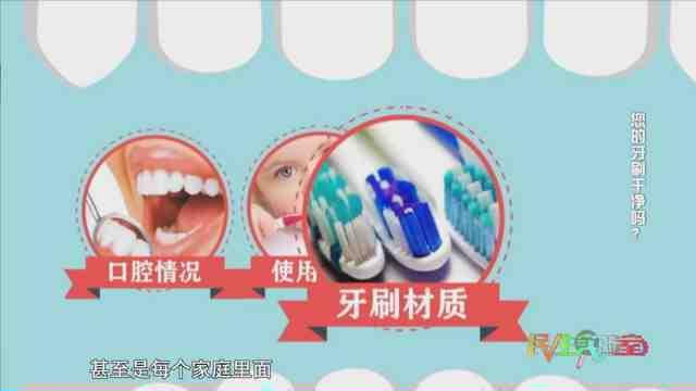 《民生实验室》:您的牙刷干净吗?