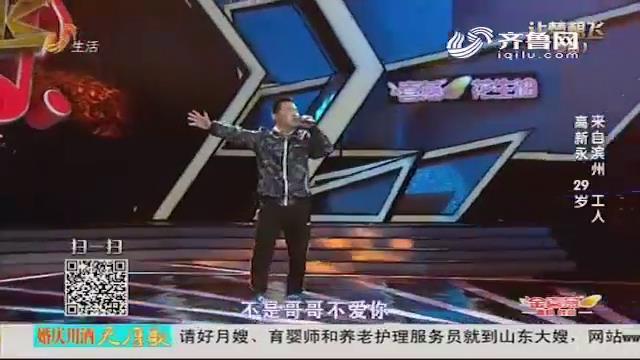 让梦想飞:滨州高新永演唱独具特色