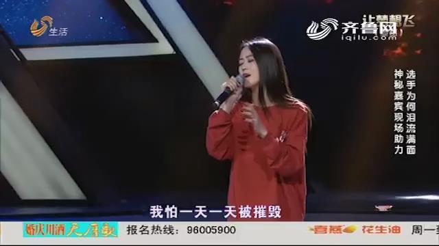 让梦想飞:聊城姑娘魏洪宇 舞台撩汪洋