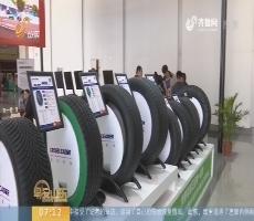 【闪电新闻排行榜】第15届青岛国际轮胎展:动能转换促升级