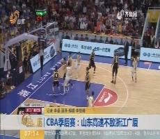 【闪电新闻排行榜】CBA季后赛:山东高速不敌浙江广厦