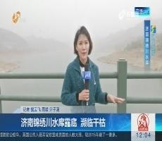 【闪电连线】 济南锦绣川水库露底 濒临干枯