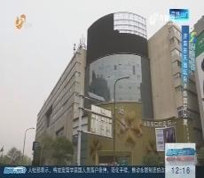 【闪电连线】济南面积最大违规LED广告屏正在拆除