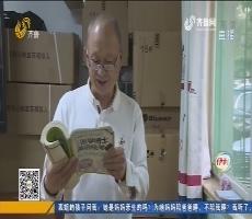济南:六旬老汉 最爱学习