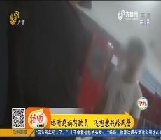东营:面对民警询问 回答吞吞吐吐