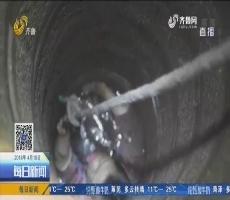 邹城:12岁男童坠入田间机井