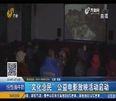 """济南:""""文化惠民""""公益电影放映活动启动"""
