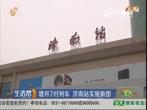 增开7对列车 济南站实施新图