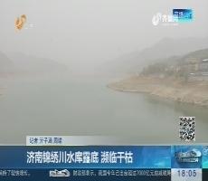济南锦绣川水库露底 濒临干枯