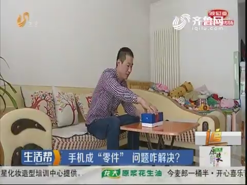 """潍坊:手机成""""零件"""" 问题咋解决?"""