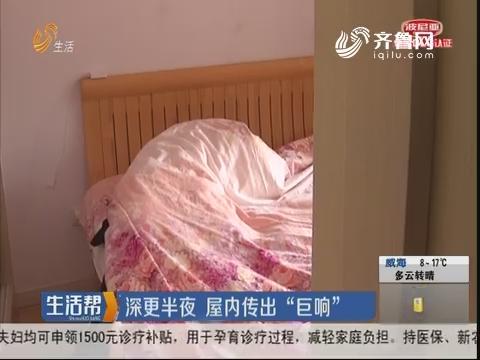 """淄博:深更半夜 屋内传出""""巨响"""""""