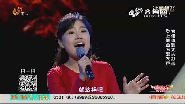 让梦想飞:潍坊姑娘黄心悦 爱情故事感动众人